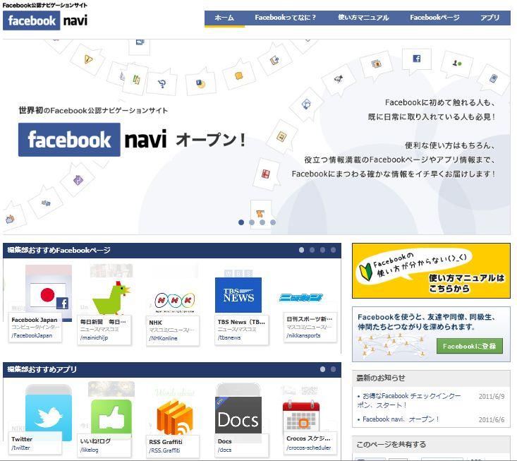 Facebook_navi_Japan