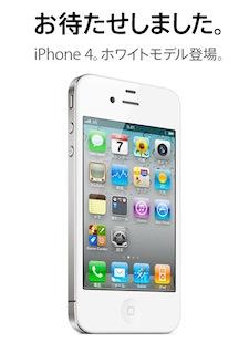 Iphone4 Japan
