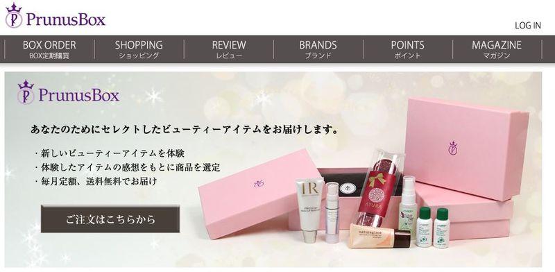 Prunusbox_japan