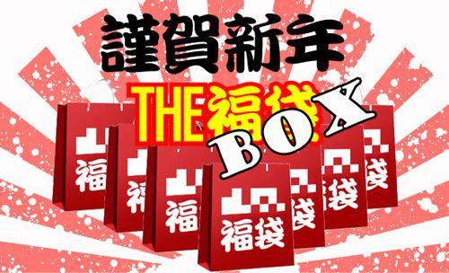 Fukubukuro_box copie