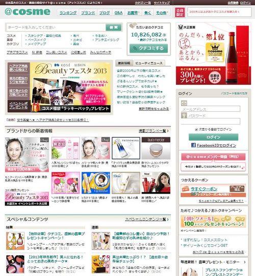 Site_@cosme_japon