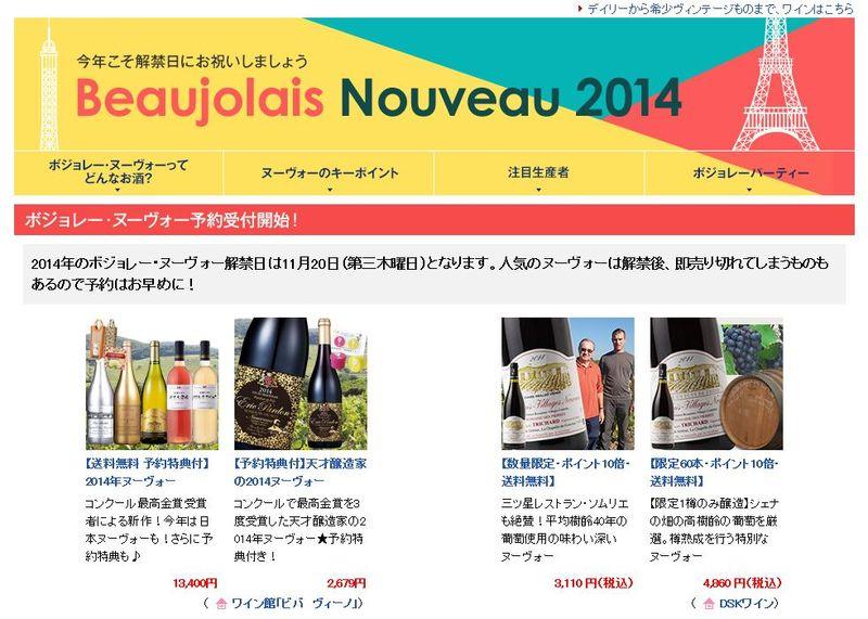 Beaujolais_web_rakuten