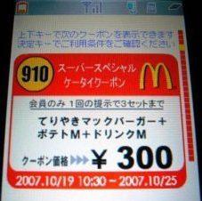 Mac_do_jp_2